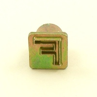 12mm Modern Letter F Embossing Stamp