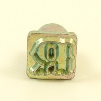 12mm Decorative Letter R Embossing Stamp